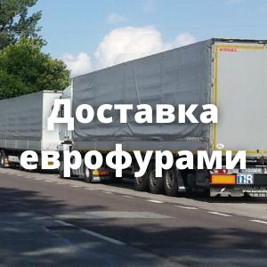 Перевозки фурами 20 тонн