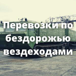 Грузоперевозки по бездорожью вездеходами Витязь