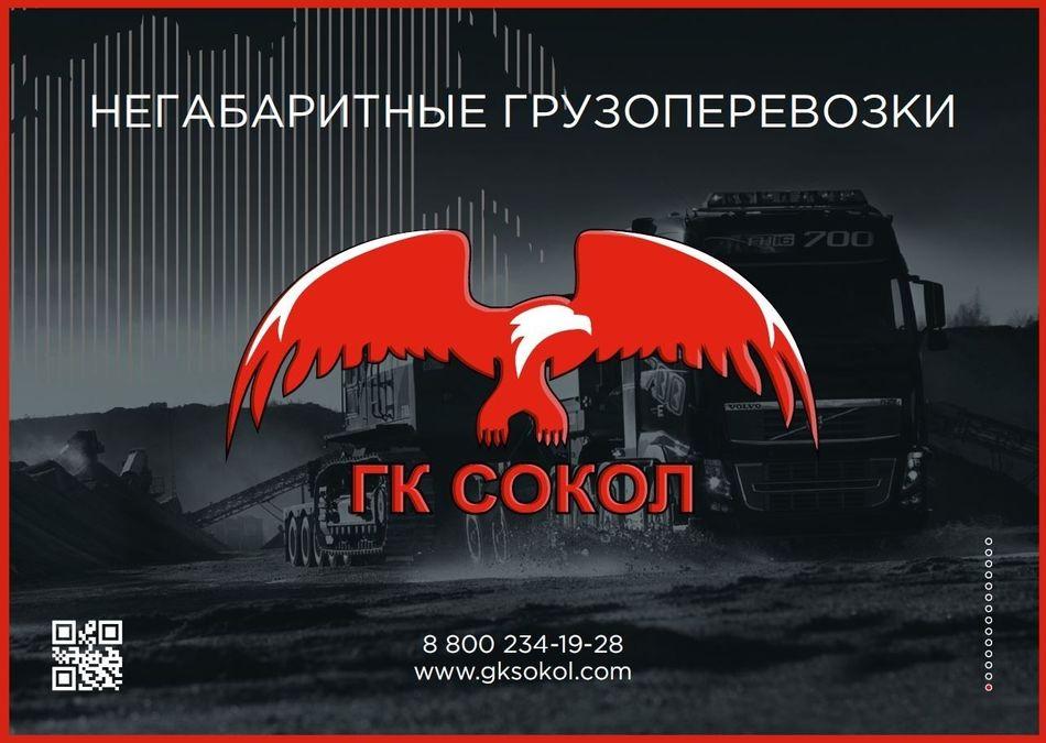 Презентация ГК Сокол